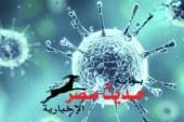 """أكد مصدر بمطار القاهرة الدولى الاشتباه بإصابة مضيفة جوية بفيروس """"كورونا""""،"""
