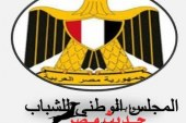 تاسيس المجلس الوطنى للشباب بأسيوط