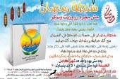 """200 شنطة رمضانية تقدمها جمعية """" بداية """" بالقصير"""