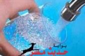 محافظة البحر الأحمر تهيب بالمواطنين ترشيد إستهلاك المياه