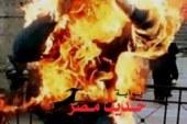 اشعال النيران يتسبب فى تفحم شاب بابوتيج