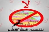 شريط مدن البحر الاحمر لامساس فيه