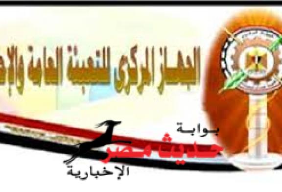 المركزي للإحصاء: اليوم ..عدد سكان مصر بالداخل يصل إلى 91 مليون نسمة