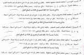 لأول مرة بالمستندات..محسن بدر يكشف الفساد بجمعية اسكان المعاقين وأرض مصنع الكوكاكولا بأسيوط