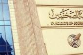 """اليوم ..""""الصحفيين"""" تنظم معرض كاريكاتير """"الصحافة مش جريمة"""" …"""