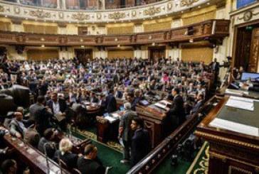 3 مشروعات قوانين امام مجلس النواب اليوم للبت فيها