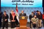 انطلاق فعاليات المؤتمر الشهرى للشباب بحضور الرئيس السيسى