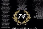 القبض على 18 من جماهير الاهلى بالتزامن مع احياء ذكرى بورسعيد