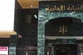 """النيابة الإدارية تتهم وزير الآثار وآخرين بالتقصير فى انتشال """"رمسيس الثانى"""""""