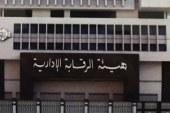 الرقابة الإدارية تضبط مسئول بنك تقاضى رشوة 2مليون جنيه لمنح قروض للشباب