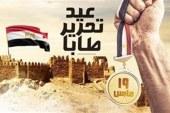 اليوم .. مصر تحتفل بذكرى تحرير طابا