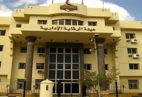 الرقابة الإدارية تضبط رئيس جمعية إسكان بمحافظة الإسماعيلية لتقاضيه رشوة