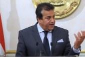 وزير التعليم العالى:حرمان المعاهد غير الملتزمة بالمعايير من طلبة جدد بالتنسيق