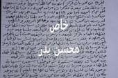 أنفراد صور طلبات الإحاطة المقدمة من النائب عبدالكريم زكريا نائب ابنوب والفتح