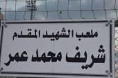 الاتحاد يطلق اسم الشهيد شريف محمد عمر على أحد ملاعب النادى