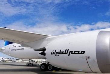 """تغير مسار إحدى رحلات """"مصر للطيران"""" لإنقاذ حياة راكب"""
