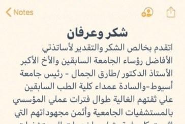 أستقالة نائب رئيس مستشفيات جامعة أسيوط وبيان من الجامعة